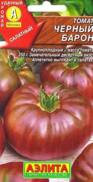 Томат Черный барон: описание сорта, урожайность, отзывы, фото