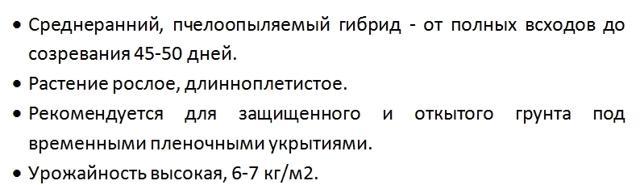 Огурец Журавленок f1: отзывы, описание сорта, фото