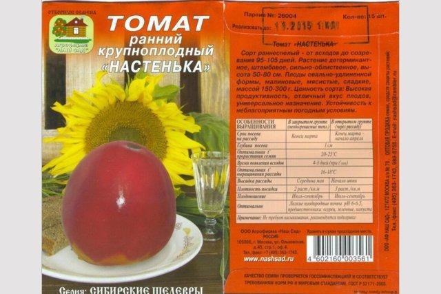 Томат Настена: характеристики и описание сорта, фото, отзывы[h1] – Томат Настена f1: отзывы и описание