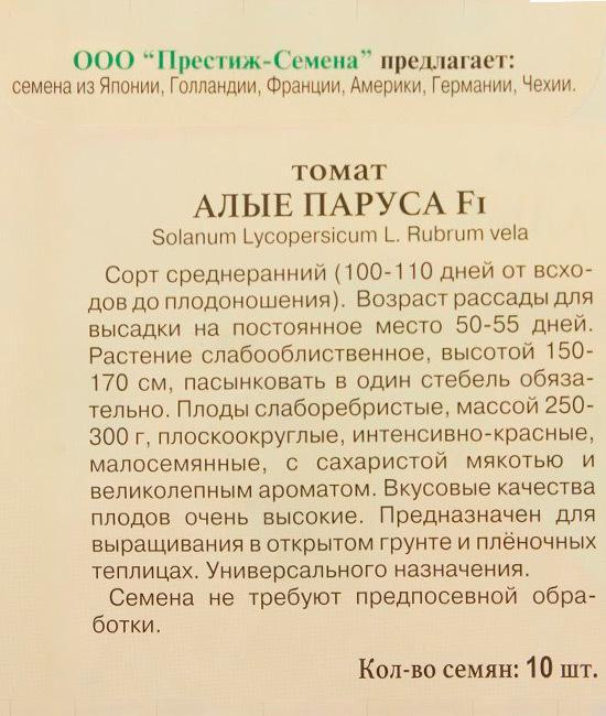 Томат Алый фрегат f1: описание сорта, фото, отзывы