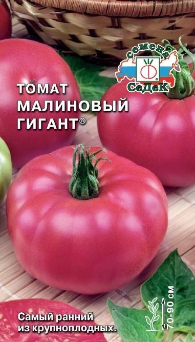 Томат Малиновый Гигант: описание сорта, фото, отзывы