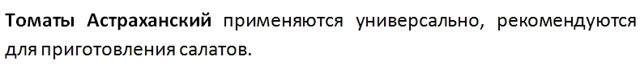 Томат «Астраханский»: характеристика и описание сорта