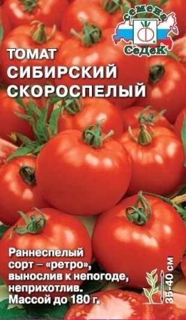 Томат Сибирский скороспелый: описание сорта, фото, отзывы.