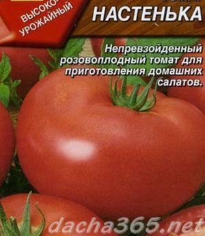 Томат Настенька: характеристика и описание сорта