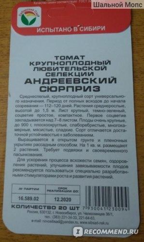 Томат Андреевский сюрприз: отзывы, фото, описание сорта