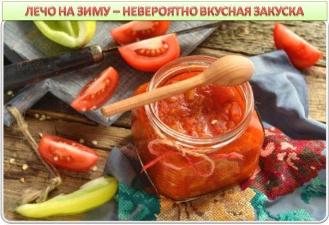 Лечо по-болгарски: рецепт на зиму