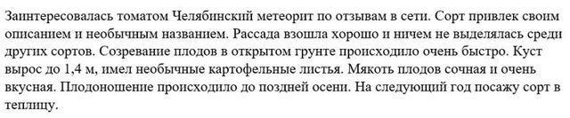 Томат Челябинский метеорит: характеристика и описание сорта