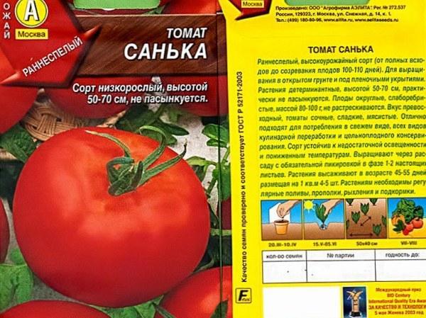 Томат Санька: описание сорта, фото, отзывы