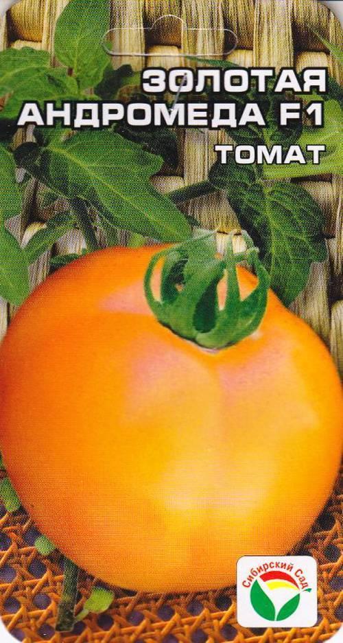Томат Золотая Андромеда: описание сорта, фото, отзывы