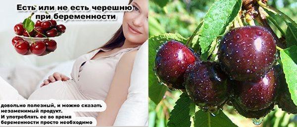 Черешня - польза и вред для здоровья, при беременности, при грудном вскармливании, калорийность