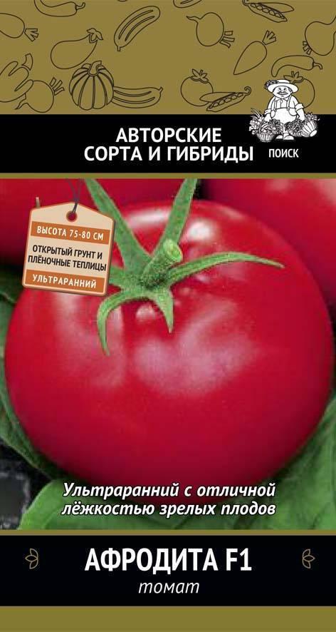 Томат Афродита: характеристика и описание сорта