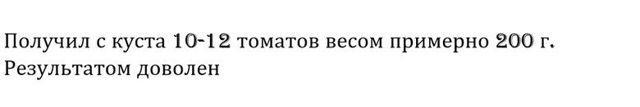 Томат Бобкат f1: описание сорта, фото, отзывы