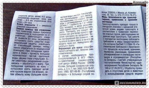 Чистоград от сорняков: отзывы и инструкция