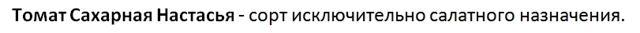 Томат Сахарная Настасья (Настя): характеристика и описание сорта, фото, отзывы