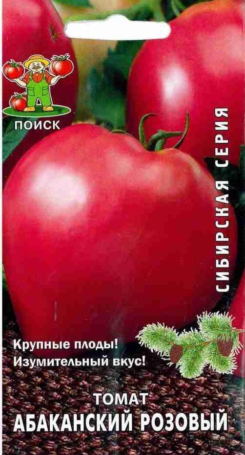 Томат Абаканский розовый: отзывы, фото, кто сажал