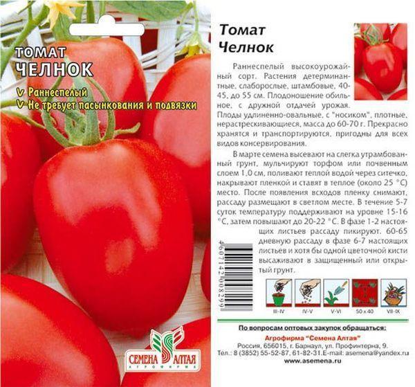 Низкорослые томаты для открытого грунта без пасынкования