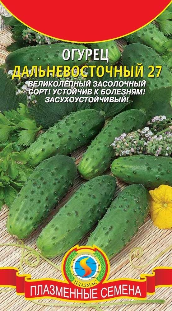 Огурец Дальневосточный 27: характеристика сорта, выращивание, фото, отзывы