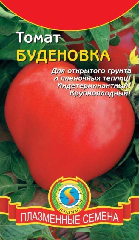 Томат Буденовка: описание сорта, фото, отзывы, урожайность