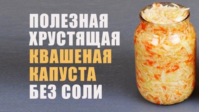Квашеная капуста без соли и без сахара: рецепт приготовления