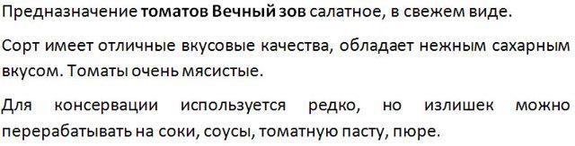 Томат Вечный зов: характеристика и описание сорта, отзывы, фото