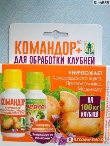 Командор: обработка картофеля перед посадкой + отзывы