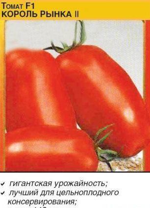 Томат Король рынка: характеристика и описание сорта
