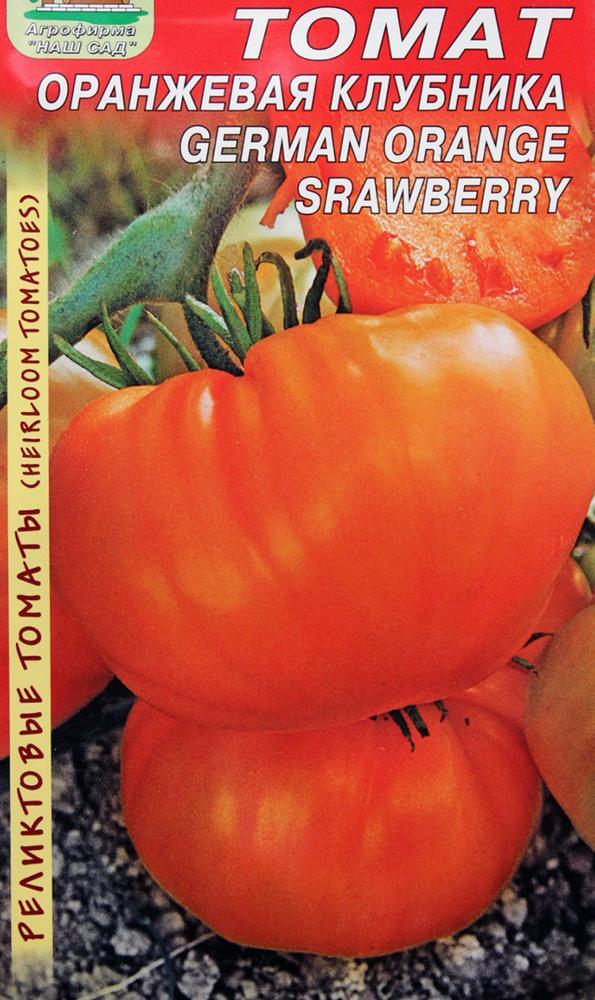 Томат Оранжевая клубника: характеристика и описание сорта, отзывы, фото