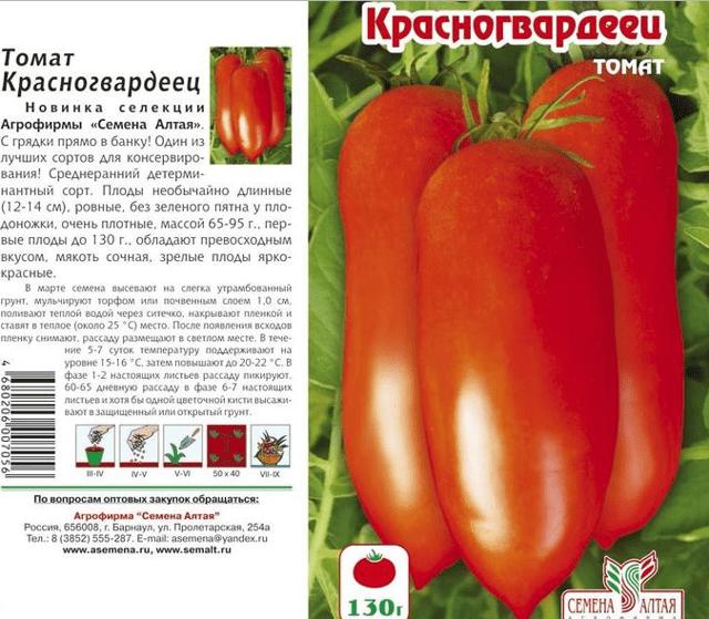 Томат Красная Гвардия: отзывы, фото, кто сажал