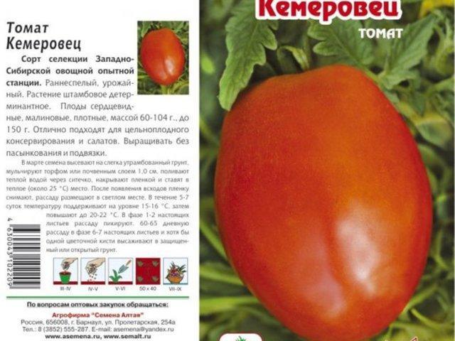 Томат Кемеровец: характеристика и описание сорта, отзывы, фото