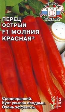 Сорт полуострого перца