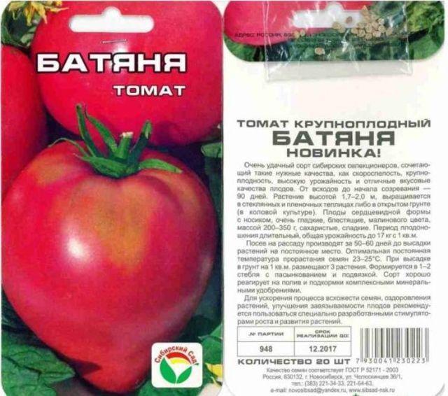 Томат Батяня: описание сорта, фото, отзывы